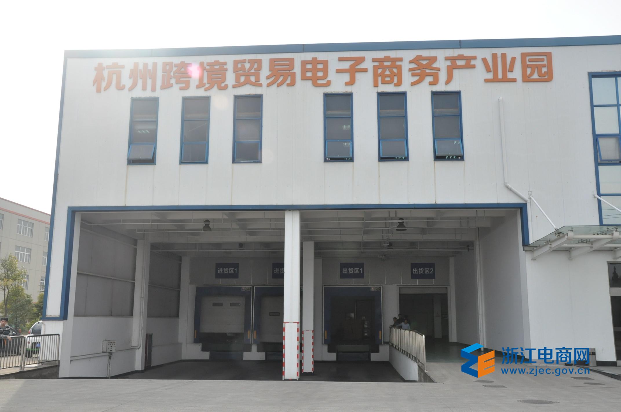 杭州跨境电商综试区获批 海淘送货比国内还快