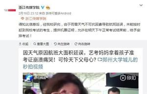 艺考生妈妈因航班延误痛哭 浙传回应