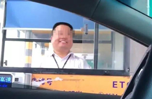 """宁波高速收费员被指""""职业假笑"""""""