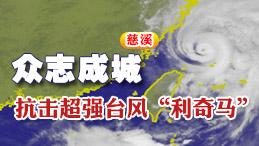 """众志成城 防御超强台风""""利奇马"""""""