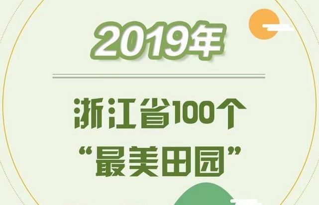 """浙江100个""""最美田园""""出炉,你都去过吗"""