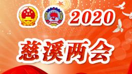 2020年慈溪两会